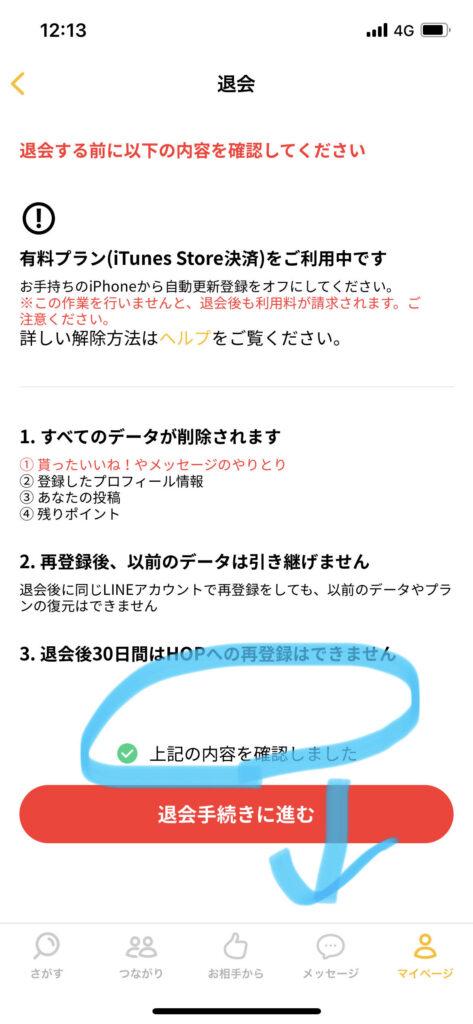 HOP マッチングアプリ 退会 LINE Ciel