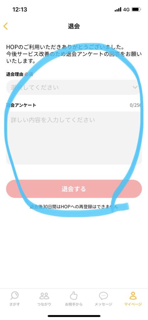 HOP 退会 LINE マッチングアプリ Ciel