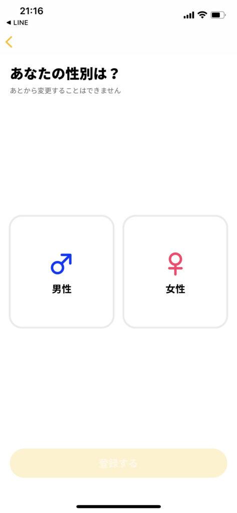 LINE マッチングアプリ HOP 登録 方法