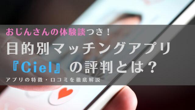 【体験談】マッチングアプリCiel(シエル)の評判はどう?【特徴・口コミ】