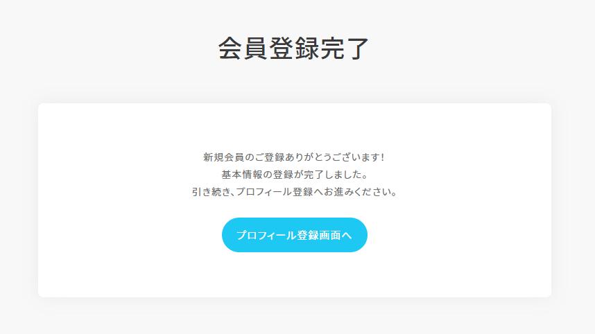 Ciel マッチングアプリ 評判 登録 方法