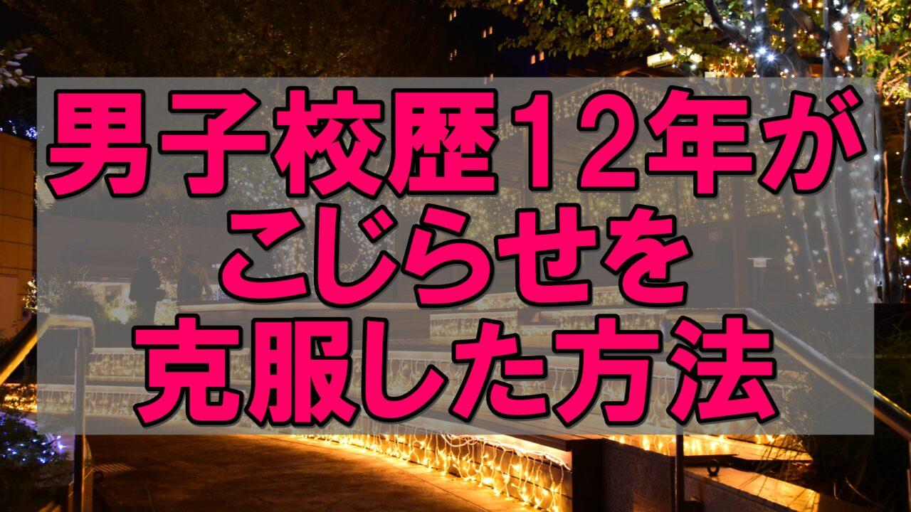 【経験談】男子校出身で、こじらせに悩む人へ!原因と乗り越え方を解説