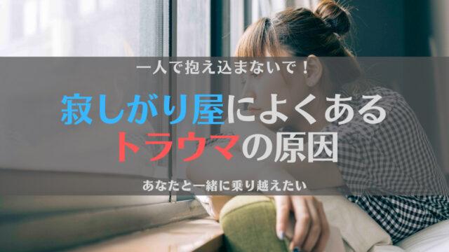 【経験談】寂しがり屋になりやすいトラウマとは?克服するために原因を考えた